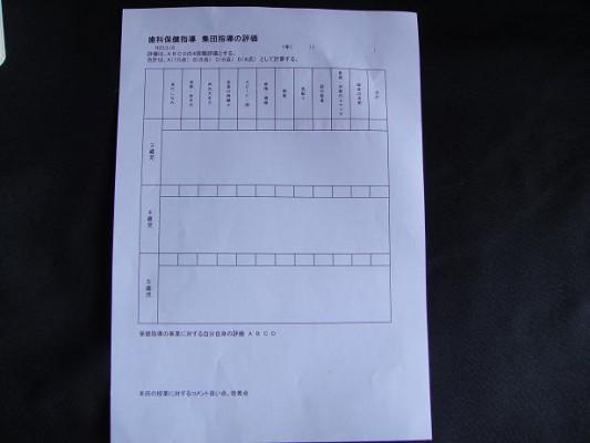 本田の評価表