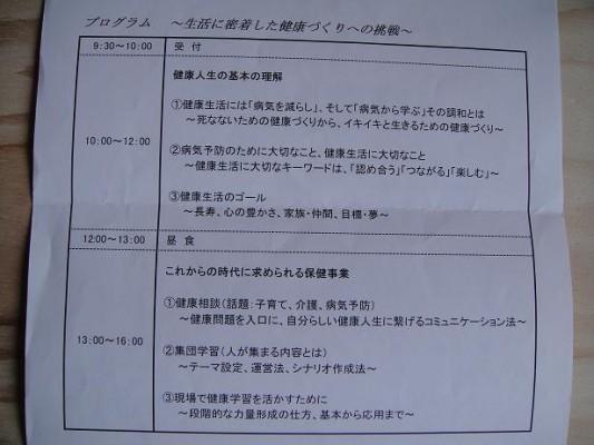 健康学習3