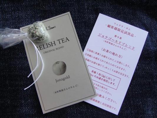 木村のお茶