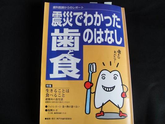 震災で分かった歯と食の話