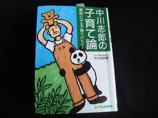 本中川志郎