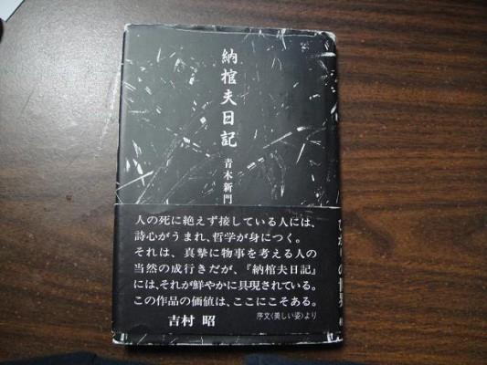 納棺夫日記
