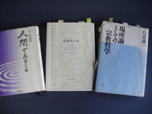 上田、八木FNの本