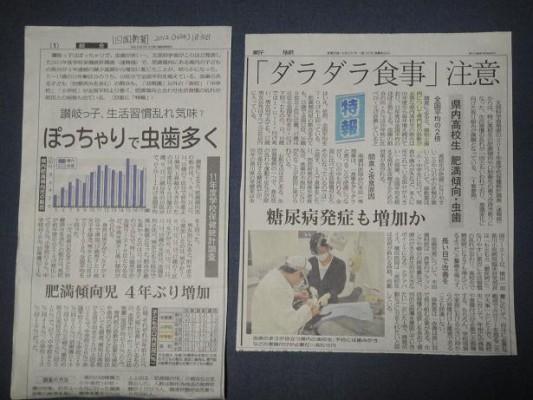 H24.1.30四国新聞
