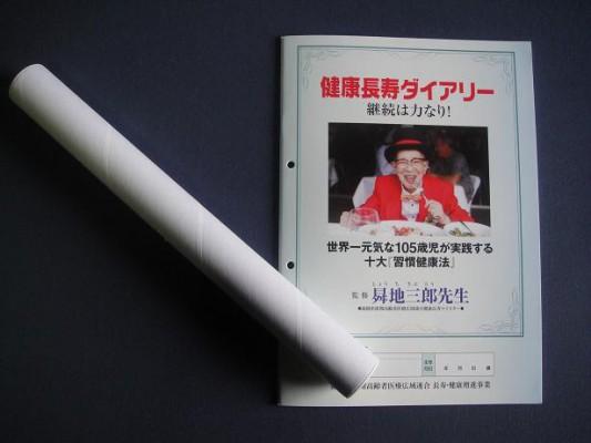 昇地三郎6