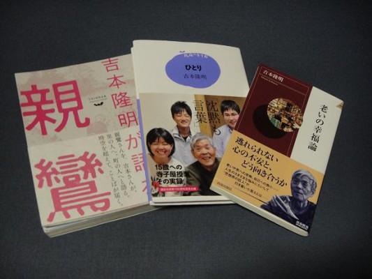 吉本隆明の本