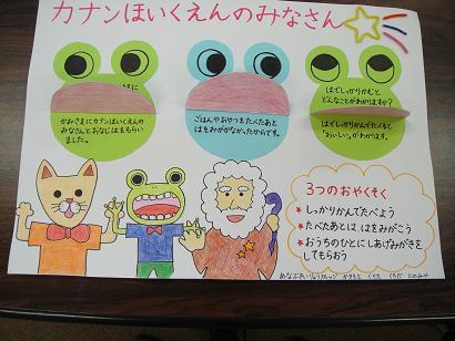 カエルメッセージ2