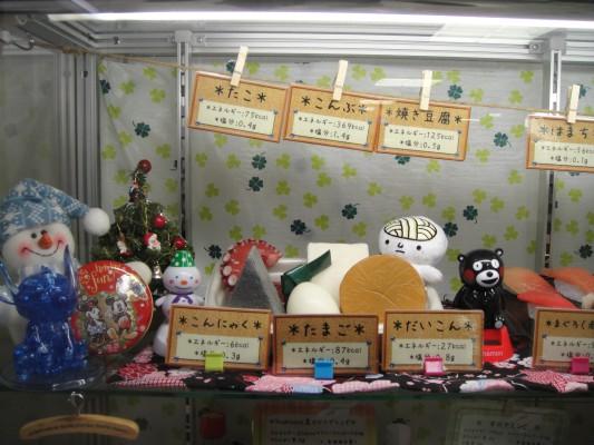 香大栄養展示3
