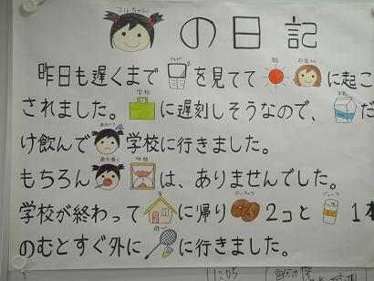 ○ちゃん日記1
