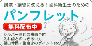 [03]「講習、講演に使える資料がほしい!」歯科衛生士のためのパンフレット
