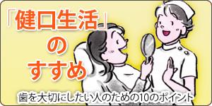 [03]「歯がとっても大切!」健口(けんこう)生活のすすめ