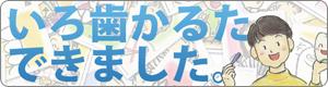 [04]いろ歯かるたダウンロードサービス
